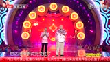 2015北京卫视元宵晚会 应宁、王�h波相声《如何是好》