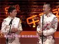 2016乐视春晚小品 贾旭明、张康相声全集《纠结》
