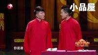 2017北京春晚小品大全 相声新势力卢鑫\张玉浩相声《咱不是腕儿》