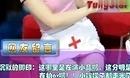 2013辽宁春晚 柳岩护士装演小品《大腕来袭》