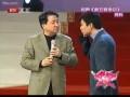 2013辽宁卫视春节联欢晚会 姜昆 周炜小品《全能明星》