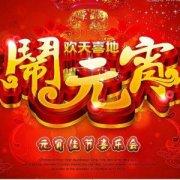 2013湖南卫视元宵晚会 曹然然 肥龙 �园� 曹胤小品《学堂》