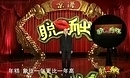 2013北京春晚 方清平单口相声《脱口而出》