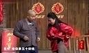 2013本山带谁上春晚 孙丽荣 王小利《我不能走》