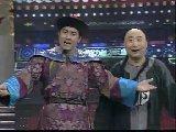 1998年央视春晚 陈佩斯、朱时茂小品《王爷与邮差》
