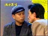 潘长江、巩汉林早期经典小品《求求你》