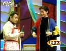 潘长江、黄晓娟早期小品《家庭配角》