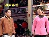 1993年央视春晚 潘长江、黄小娟《桥》