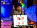 2008年辽视春晚 潘长江、黄晓娟、买红妹小品《回家过年》