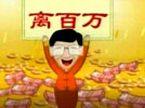 奇志大兵动漫版相声《离婚》高清