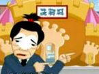 奇志大兵动漫版相声《洗脚城》高清