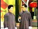 1999年央视春晚 奇志、大兵爆笑相声《白吃》