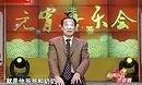 2006年湖南卫视 大兵赵卫国双簧《夫妻对对碰》字幕版