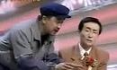 1997春节联欢晚会 黄宏、巩汉林爆笑小品《鞋钉》