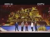 2013年公安部春晚 石富宽、李国盛、刘伟群口相声《平安祥和图》