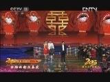 2013春节戏曲晚会 雷恪生、白玉、吉利、董艺小品《婚礼也彩排》