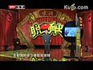 20120929《脱口而出》 方清平单口相声:中秋节的赏月