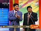 马季、刘伟对口相声《老少乐》