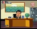 马季、赵炎相声《特种病》动漫版