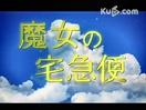 《魔女宅急便》日语中字版 宫崎骏好看的动画电影1989年作品
