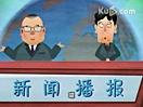 郭德纲相声动画版全集:299 枪毙刘汉臣 第6回
