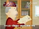 郭德纲相声动漫版全集:419 宰相刘罗锅 第53回
