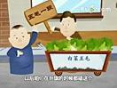 郭德纲相声动漫版全集:421 宰相刘罗锅 第55回
