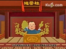 郭德纲相声动画版全集:259 九尾狐 第8回