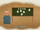 郭德纲相声动画版全集:534 吃月饼 第1回