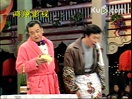 黄宏、魏积安小品《擦皮鞋》 1993年央视春节联欢晚会