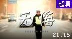 宁晋县交警队微电影:《无悔》