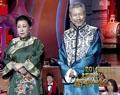 2014北京春晚卫视《脱口而出之北京大宅门》 斯琴高娃 刘佩琦