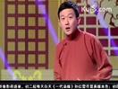 2014天津卫视春节联欢晚会相声《趣说哏都》 表演:裘英俊 于丹