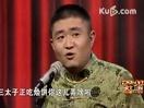 2014湖北卫视春晚相声《学富五车》 表演:苗阜 王声