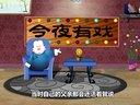 郭德纲相声动漫版全集:408 宰相刘罗锅 第42回