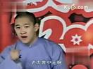 曹云金、刘云天、王�h波相声大全《四管四辖》 2011年4月满座剧场