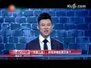 """2014综艺节目《笑傲江湖》:""""憨豆""""表演看哭宋丹丹 20140525"""