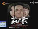 筷子兄弟励志感人微电影《赢家》2012作品