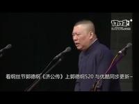 2013郭德纲免费全本济公传 第十三回:陆娘子复生