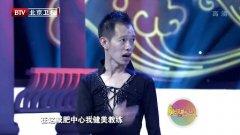2014北京卫视中秋晚会 王�h波、那威小品《波波减肥记》
