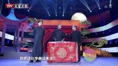 2014北京卫视中秋晚会 马志明、黄族民、马六甲相声《老骥新驹》