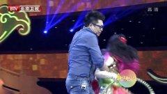 2014北京卫视中秋晚会 何云伟、李菁、王芳、王为念《纠纷》