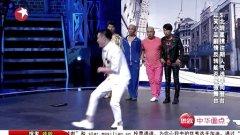 2014综艺节目《笑傲江湖》:冯导无情嘲讽宋丹丹 20140608期