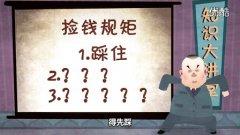 郭德纲相声动漫版全集:567 穷富论 第1回
