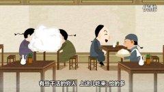 郭德纲相声动漫版全集:571 善恶图 第2回