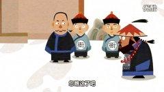 郭德纲相声动漫版全集:577 善恶图 第8回