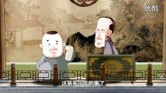 郭德纲相声动漫版全集:598 西征梦 第1回