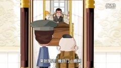 郭德纲相声动漫版全集:600 西征梦 第3回