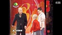 郭冬临、金玉婷、小叮当2003春晚小品《我和爸爸换角色》
