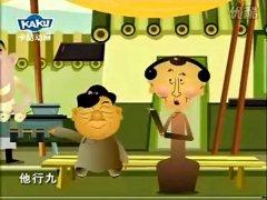 李金斗、陈涌泉动漫版相声《三喜临门》